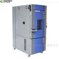 SME-150PF高檔高低溫濕熱交變測試箱