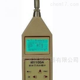 HY105系列积分平均声级计和滤波器