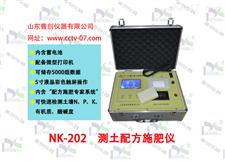 NK-202NK-202土壤养分速测仪,氮磷钾,