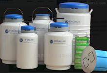 YDS-10H-125-FS液氮罐