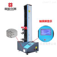 XBD1103微控式电子万能试验机