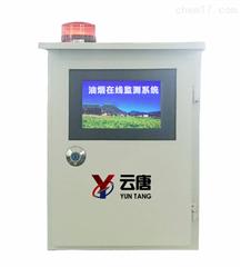 YT-YY02油烟在线监控系统价格