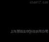 芍药色素3,5-双葡糖苷上海惠诚生物进口