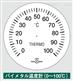 山本计器密闭屋外用温度计直径100  0-100℃