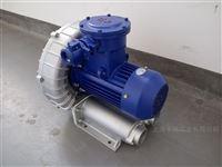 7.5KW防爆漩涡式气泵