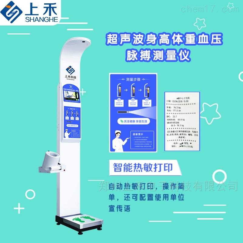 公卫金沙澳门官网下载app便携式体检一体机高体重血压秤