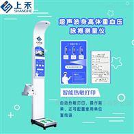 SH-800A公卫金沙澳门官网下载app便携式体检一体机高体重血压秤
