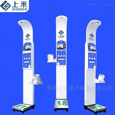 SH-800A测血压智能体检仪 身高体重血压体检秤仪