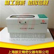 广东深圳全自动水浴氮吹仪厂家价格