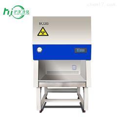 BSC-1500IIA2双人半排医用生物安全柜