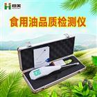 食用油检测仪器 油品检 测仪