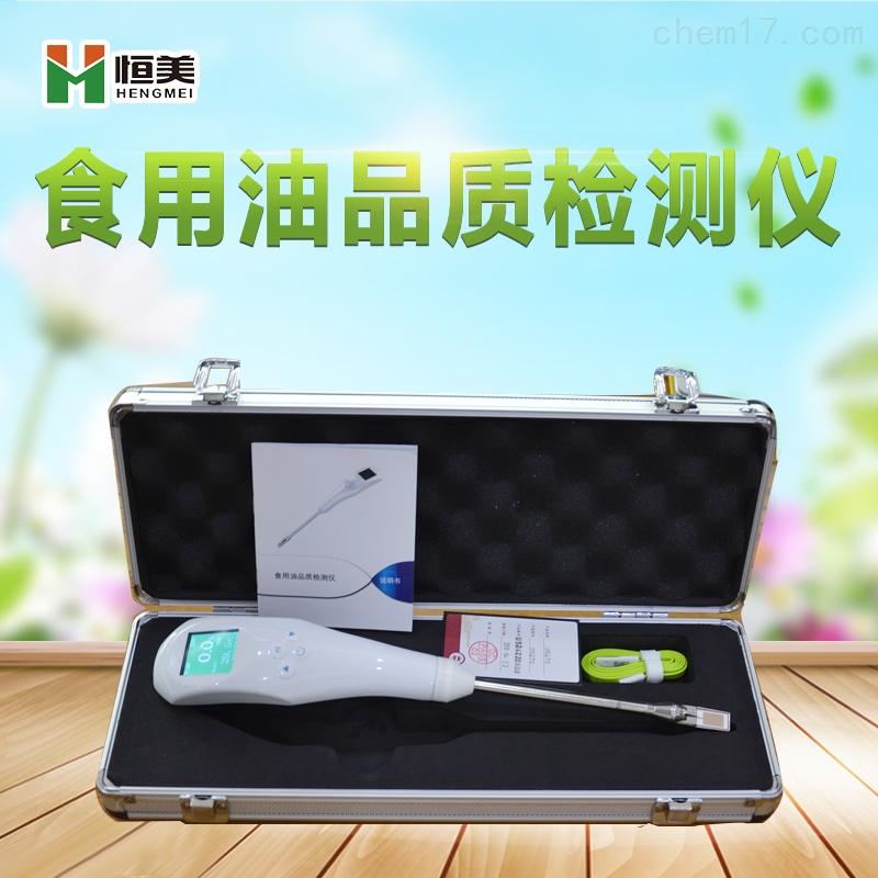 山东恒美食用油检测仪器HM-SYP