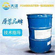 水性涂料用FOAMASTER1620消泡劑