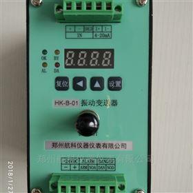 VB-Z310轴承振动变送器