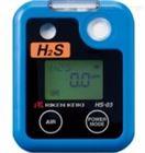 HS-03手持式硫化氢报警仪(现货包邮)