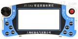 JT-3Ax筦道洩漏檢測儀