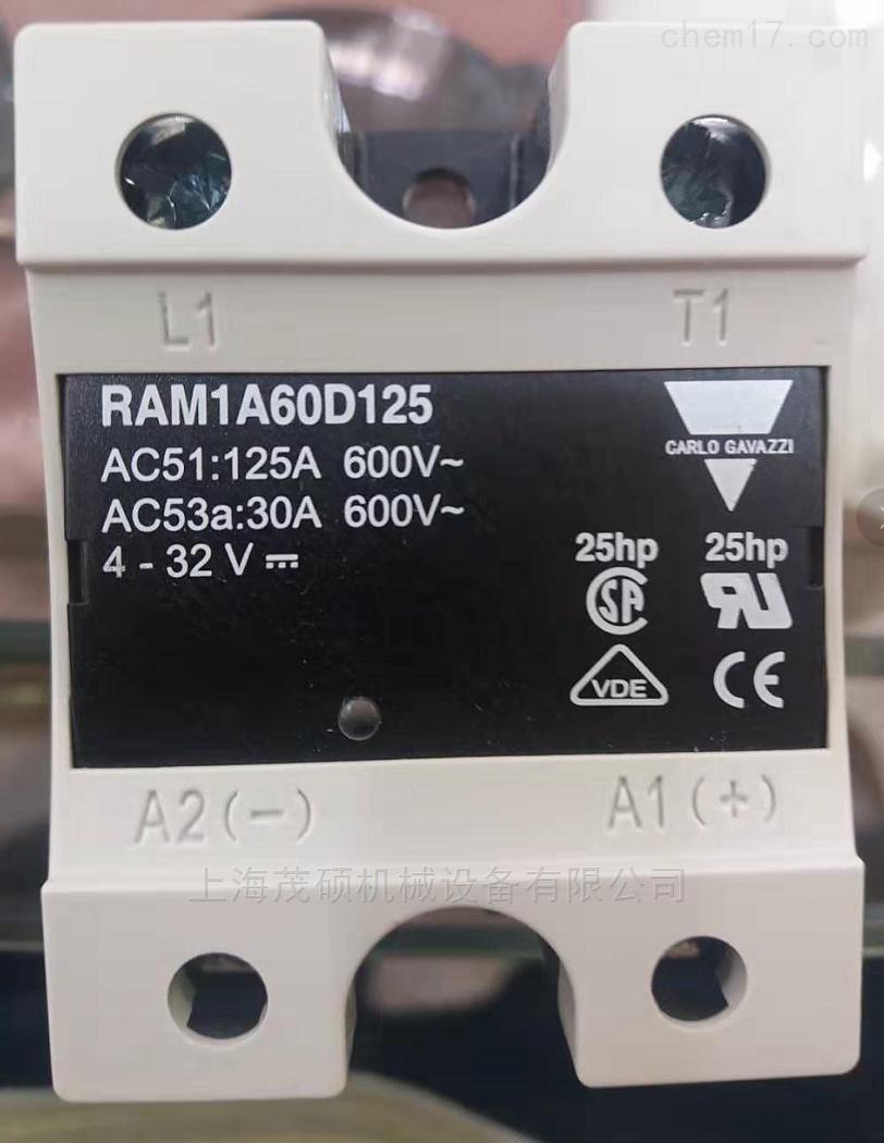 RAM1A60D125Carlo Gavazzi佳乐继电器现货