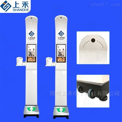 SH-800A智能體檢機 社區自助智能健康體檢一體機
