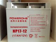 POWEROHS北科工業蓄電池NP17-12 12V17AH