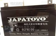 JAPATOYO鉛酸蓄電池6GFM200 12V200AH報價