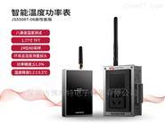 JS5508T多路溫度功率二合一無線數據采集器