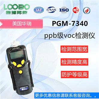 美国华瑞 PGM-7340 ppbRAE 3000 VOC检测仪