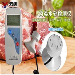 YT-RLS猪肉水分检测仪报价