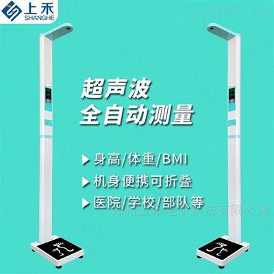 SH-200G兒童身高體重秤 超聲波測量
