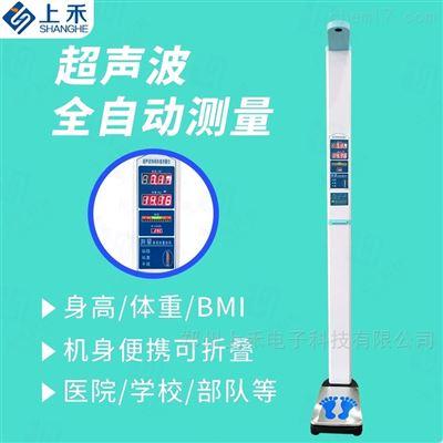 SH-200折疊體檢車載便攜式身高體重超聲波體檢機