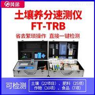 FT_TRB土壤检测仪器厂家