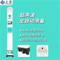 SH-500A便携式测量身高体重血压智能健康体检一体机