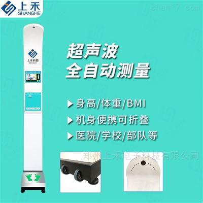 SH-500A便攜式測量身高體重血壓智能健康體檢一體機