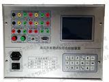 高压开关测试仪校验装置