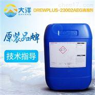 亞什蘭2300AEG消泡劑價格 大洋供應