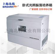 光照恒温培养振荡器 光照培养摇床 光照振荡培养箱