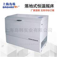 DH-211B 卧式恒温培养振荡器 大容量摇床