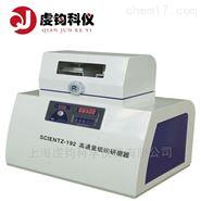 Scientz-48L冷冻型高通量组织研磨器
