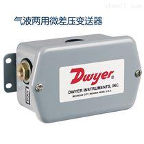 647-0/647-1/647-8德威尔液用差压变送器美国dwyer