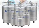 YDZ-30液氮补充系列液氮罐