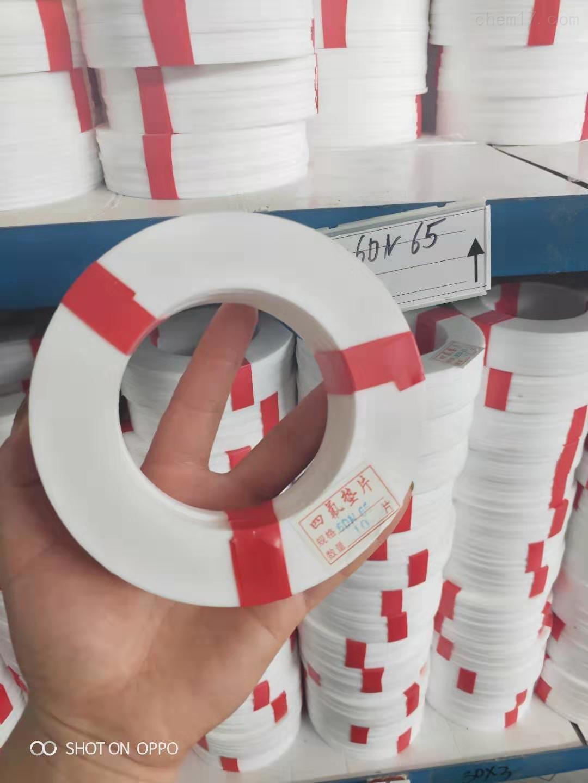纯料聚四氟乙烯垫片厂家生产