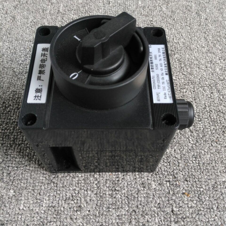 CZ0240/51-16A一常开一常闭防爆照明开关