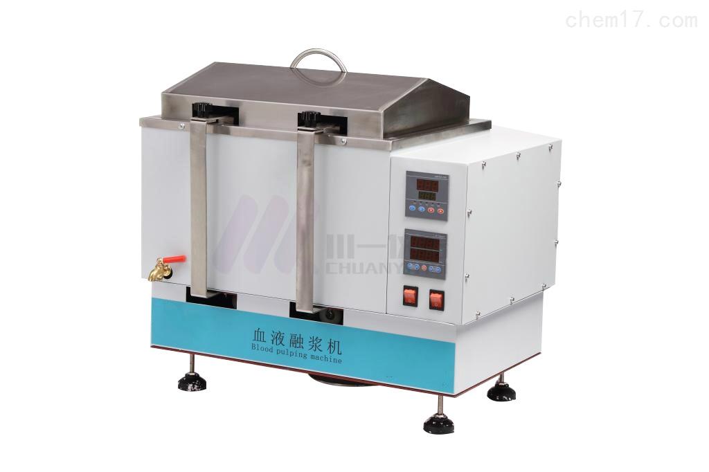 南昌水浴血液化浆机CYSC-4多功能血液融浆机