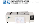 DK-S26電熱恒溫水浴鍋