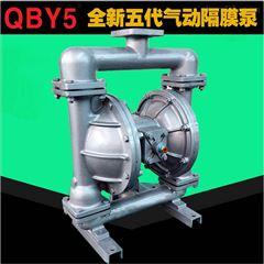 QBY5-65L型铝合金气动隔膜泵 船用气动泵