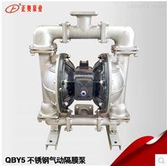 QBY5-65P型304不锈钢气动隔膜泵 船用气动泵