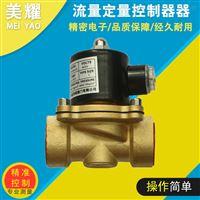 MY-DLKZY9A化工机械液体灌装系统流量定量控制器