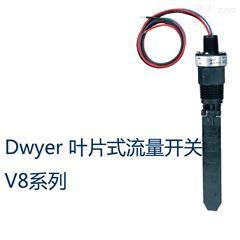 V8德威尔靶式流量开关美国dwyer