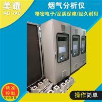 MY-CEMS-2000CEMS系统污染气体在线监测设备
