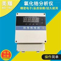 ZO-4无锡高精度氧化锆