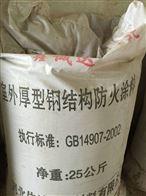 供应上海钢结构防火涂料/厚型单价